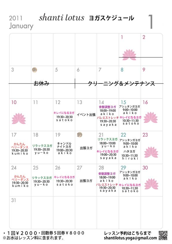 2011ー1月カレンダー