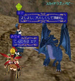青い竜07
