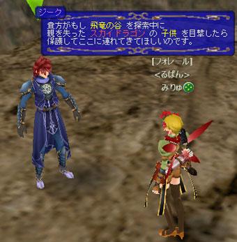 青い竜09