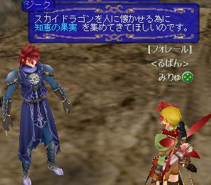 青い竜13
