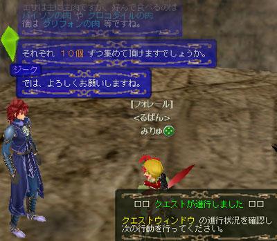 青い竜14