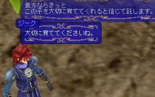 青い竜20