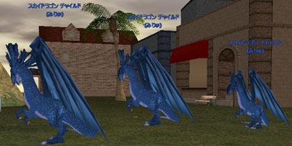 青い竜25