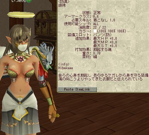 いづみん染02
