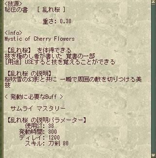 乱れ桜00