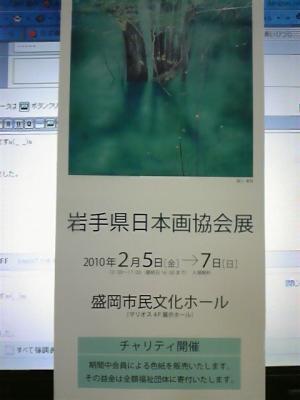 20100206日本画協会展