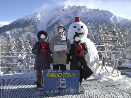 2月8日穂高3人写真