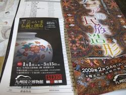 2月27日福岡2