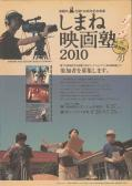 しまね映画塾2010in津和野チラシ