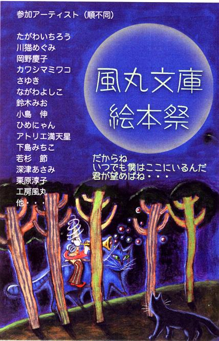 風丸文庫絵本祭
