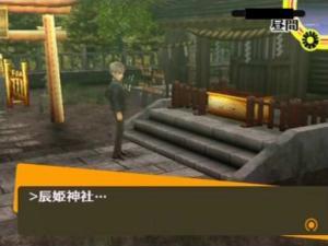 辰姫神社 きつねコミュMAX