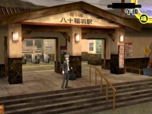 八十稲羽駅