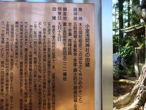 小室浅間神社「御祭神」