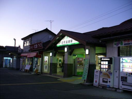 石和温泉駅