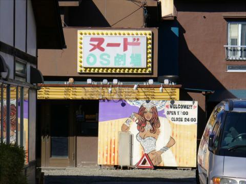 石和温泉街裏通り「OS劇場」