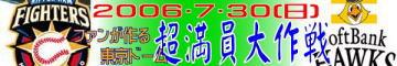 2006.7.30(日)ファンが作る東京ドーム超満員大作戦