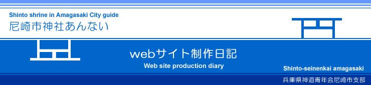 尼崎市神社あんない webサイト制作日記