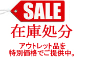sale-outlet_banner.jpg