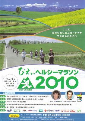 ヘルシーマラソン2010