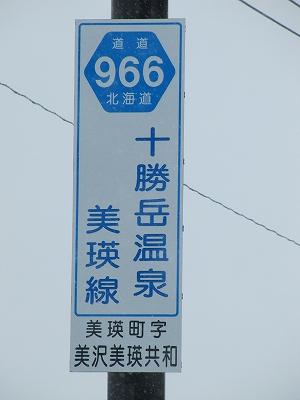 道道966