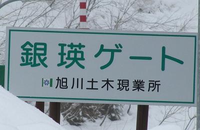s-銀瑛ゲート