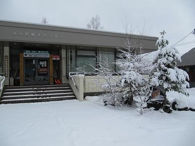 s-白金観光センター