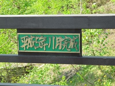 s-愛隣橋