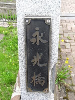 s-永光橋