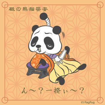 03 殿の熊猫笹安