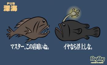 119 PUB深海