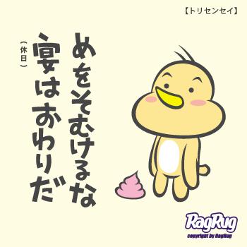 トリセンセイ_01