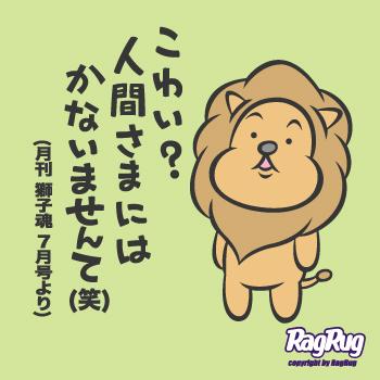 月刊獅子_01