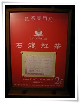 2008.8.6-7石渡紅茶