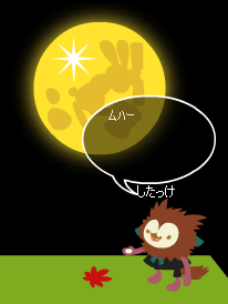 満月とオオカミ