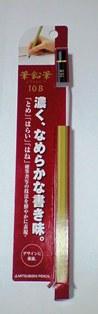 10B鉛筆