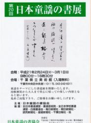 第20回日本童謡の書展