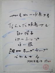 第20回日本童謡の書展 (2).JPG