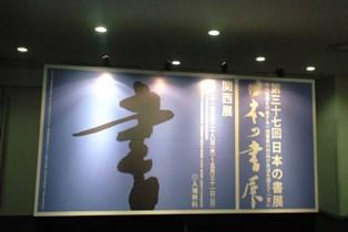 第37回日本の書展