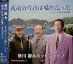 後川清&ホットファイブ