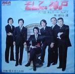 内山田洋とクール・ファイブ そして、神戸
