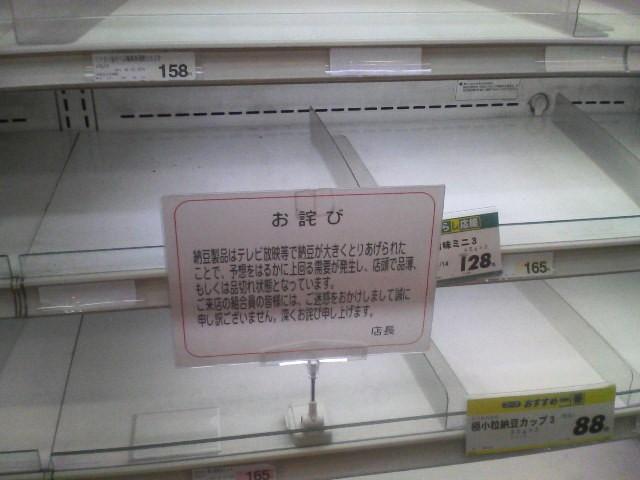 natto--.jpg