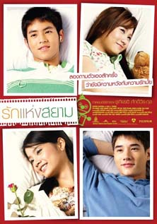 Love_of_siam.jpg