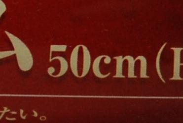 なんと長さ50cm