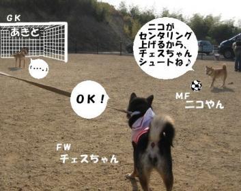 仮想サッカー