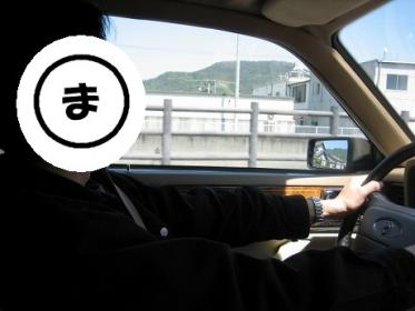 ご機嫌ドライブ