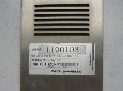 エレベータ3