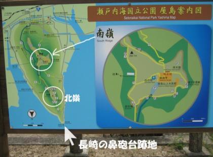 屋島案内図