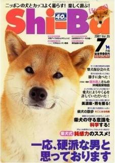 Shi-Ba7月号