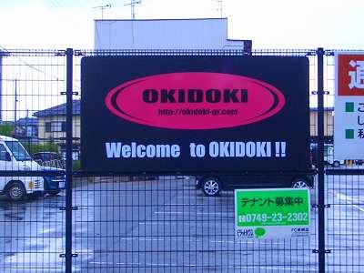 OKIDOKI彦根