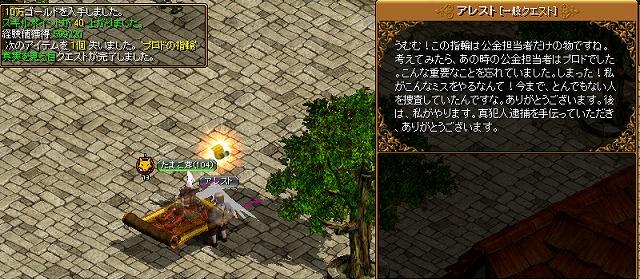 RedStone 09.03.31[00]ss